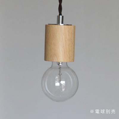 ウッドペンダントライトソケット1灯用 60W カラー ナチュラル PDL026WNA